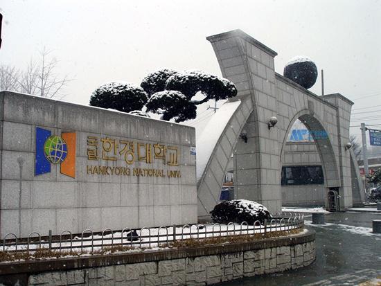 [韩国院校] Hankyong National University 韩京大学
