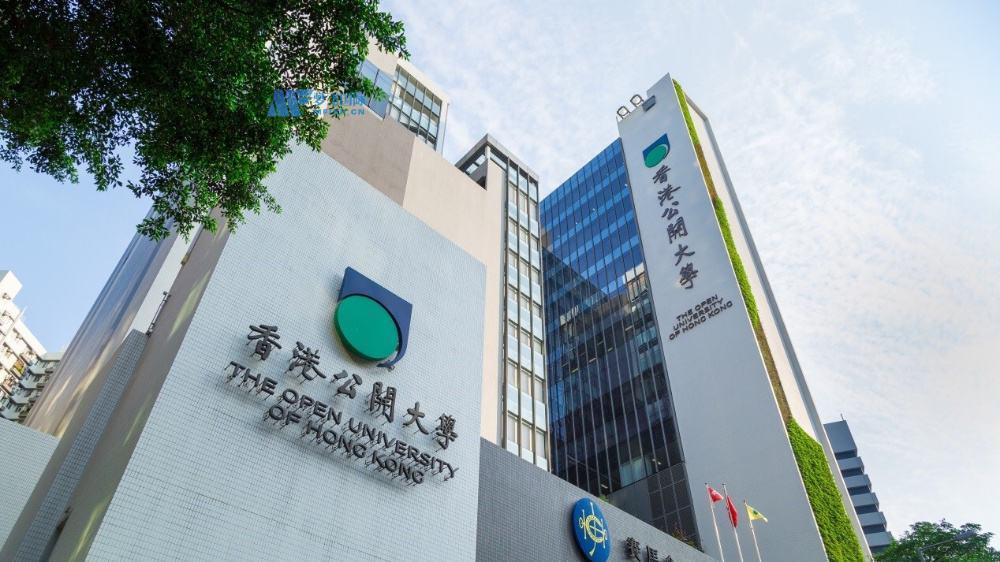 [香港院校]香港公开大学 The Open University of Hong Kong