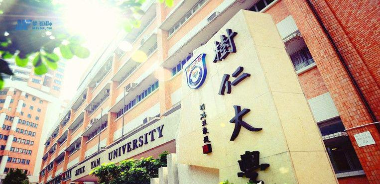 [香港院校]香港树仁大学 Hong Kong Shue Yan University