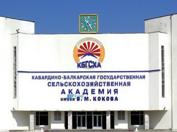 [俄罗斯院校] Kabarda-barkal National University 卡巴尔达-巴尔卡尔国立大学