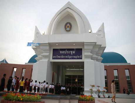 [泰国院校] Surat Thani Rajabhat University 素叻他尼皇家大学