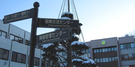 [日本院校] Otaru University of Commerce 小樽商科大学