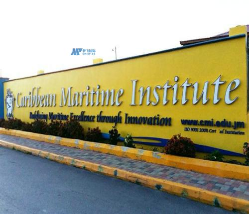 [牙买加院校] Caribbean Maritime University 加勒比海事大学