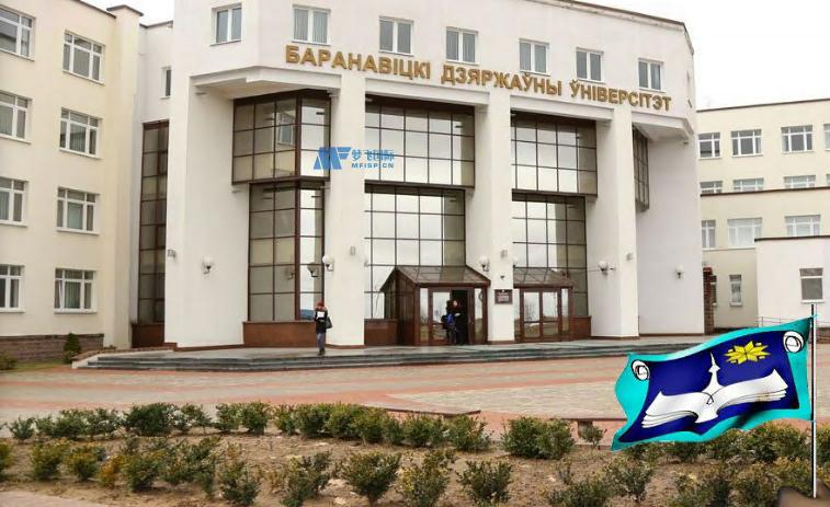 [白俄罗斯院校] Baranovichi State University 巴拉诺维奇国立大学