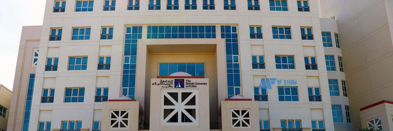 [阿联酋院校] British University in Dubai 迪拜英国大学