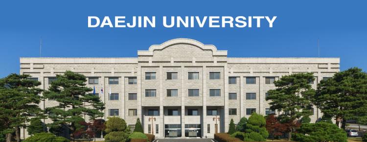 [韩国院校] Daejin  University 大真大学