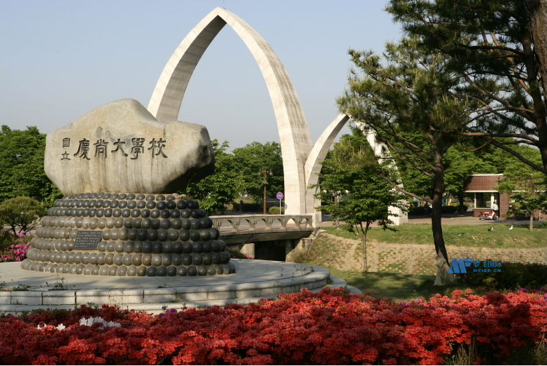 [韩国院校] Gyeongsang  National  University 庆尚大学