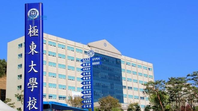 [韩国院校] Far East  University 极东大学