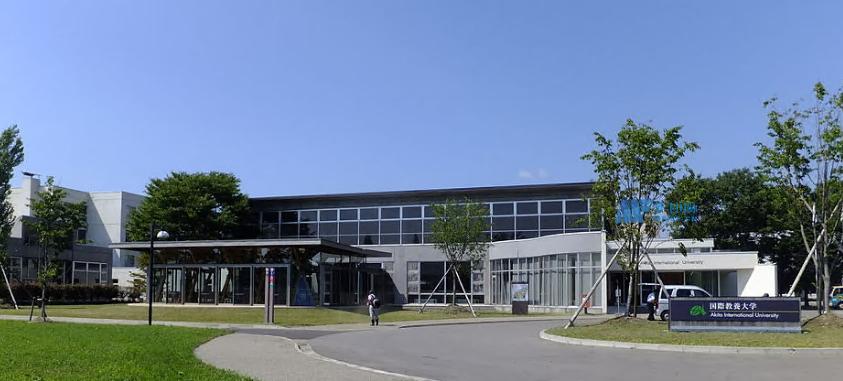 [日本院校] Akita International University  国际教养大学