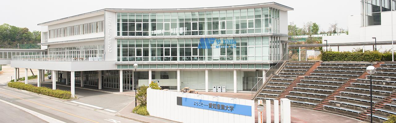 [日本院校] Aichi Industrial University 爱知产业大学