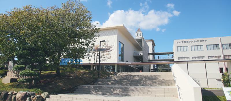 [日本院校]Matsuyama Shinonome College 松山东云女子大学