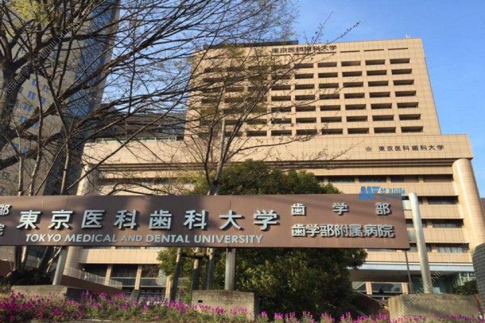 东京医科齿科大学- 日本,录取条件,专业,排名,学费,宿舍「环俄留学」