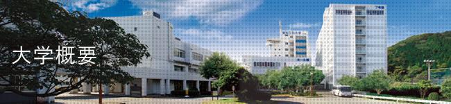 [日本院校] Aichi University of Technology 爱知工科大学