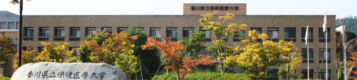 [日本院校] Kagawa Prefecture County Health and Medical University 香川县立保健医疗大学