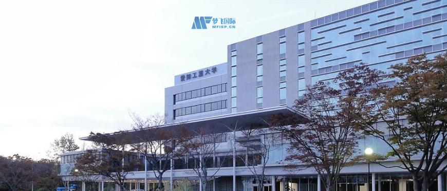 [日本院校]   Aichi University of Technology 爱知工业大学