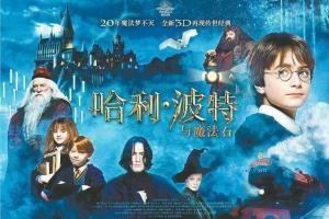 """18年后《哈利·波特》电影重映!在你心中,""""霍格沃茨""""是一所理想学校吗?"""