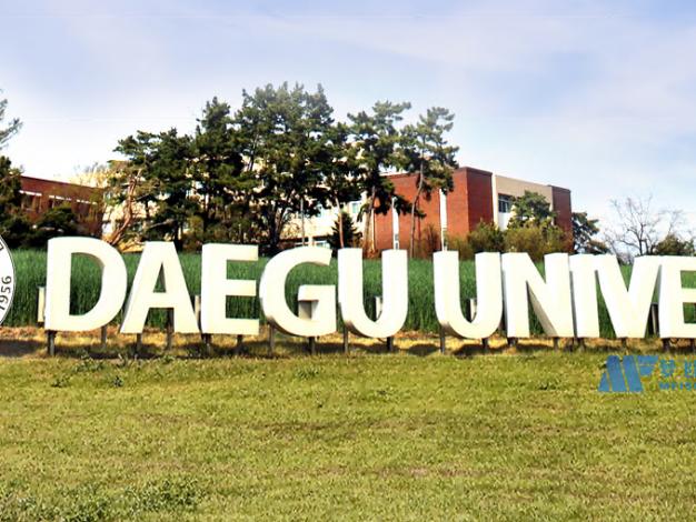 [韩国院校] Daegu University 大邱大学