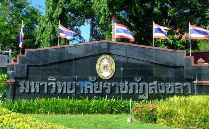 [泰国院校] Songkhla Rajabhat University 宋卡拉皇家大学