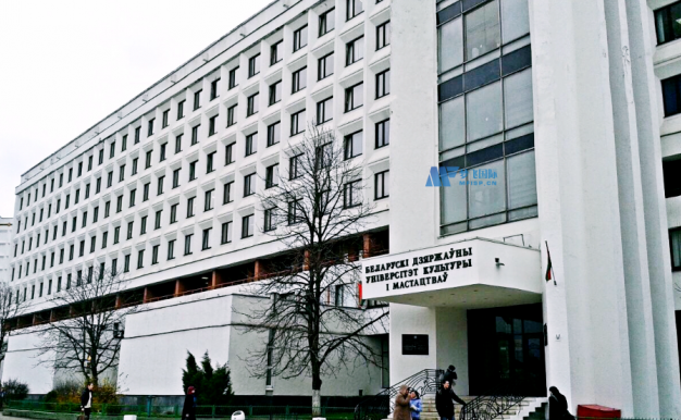 [白俄罗斯院校] Belarusian State University of Culture and the arts 白俄罗斯国立文化艺术大学