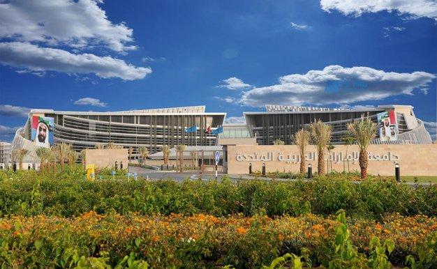 [阿联酋院校] United Arab Emirates University  阿拉伯联合酋长国大学