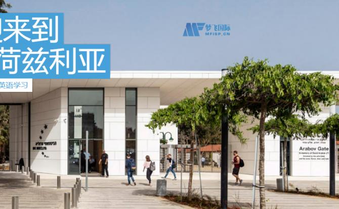 [以色列院校] The Interdisciplinary Center Herzliya 以色列赫兹利亚跨学科研究中心