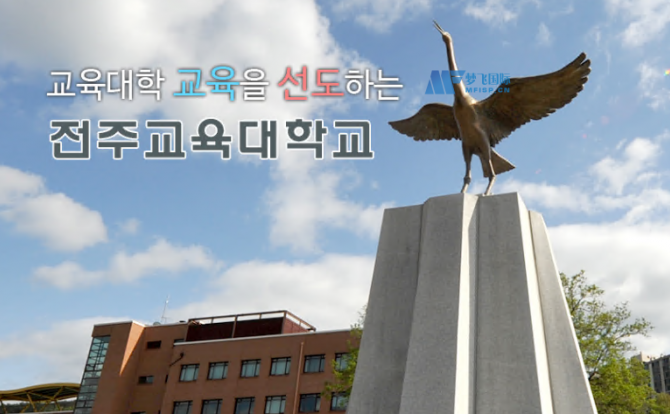 [韩国院校] Jeonju National  University of Education 全州教育大学