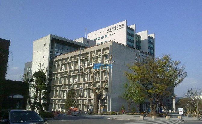[韩国院校] The University of Seoul首尔市立大学
