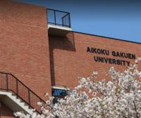 [日本院校] Aikoku Gakuen University 爱国学园大学