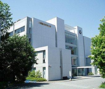[日本院校] University of Human Sciences 人类综合科学大学