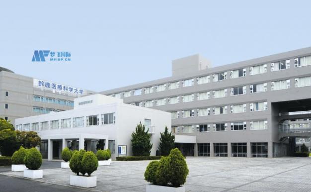 [日本院校] Suzuka University of Medical Sciences 铃鹿医疗科学大学