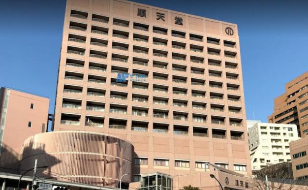 [日本院校] Juntendo University  顺天堂大学