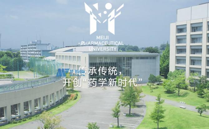 [日本院校] Meiji Pharmaceutical University 明治药科大学