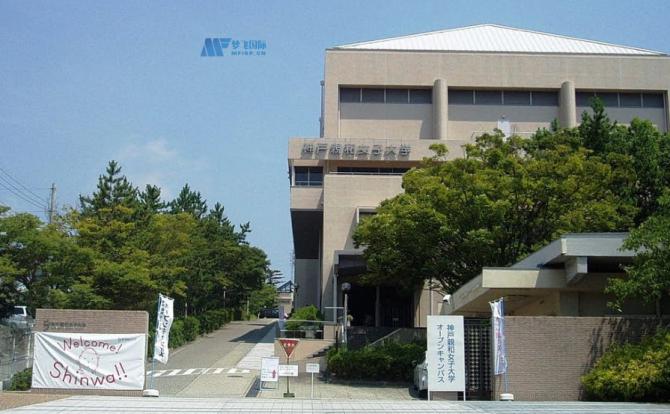 [日本院校] Kobe pro-women's university  神户亲和女子大学