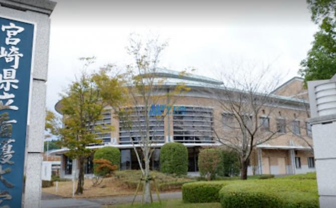 [日本院校] Miyazaki Prefecture Nursing University  宮崎县立看护大学