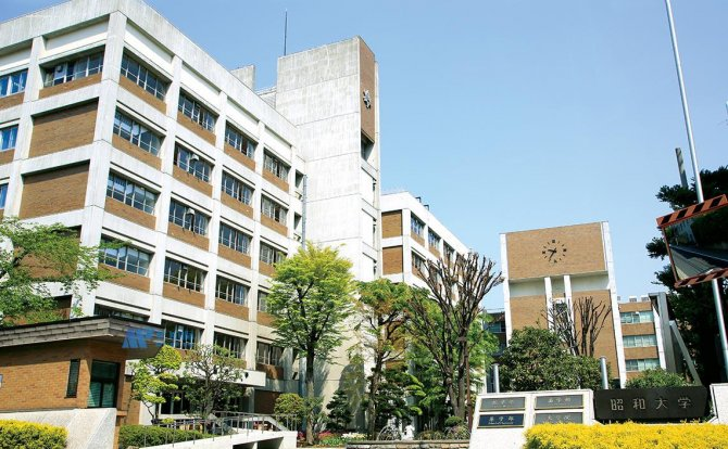 [日本院校]  Showa University 昭和大学