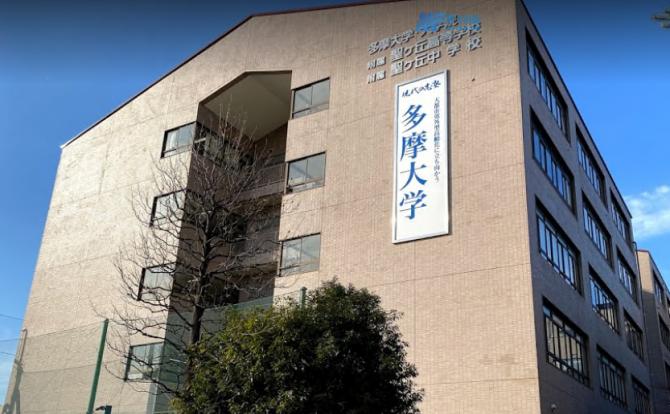 [日本院校] Tama University 多摩大学