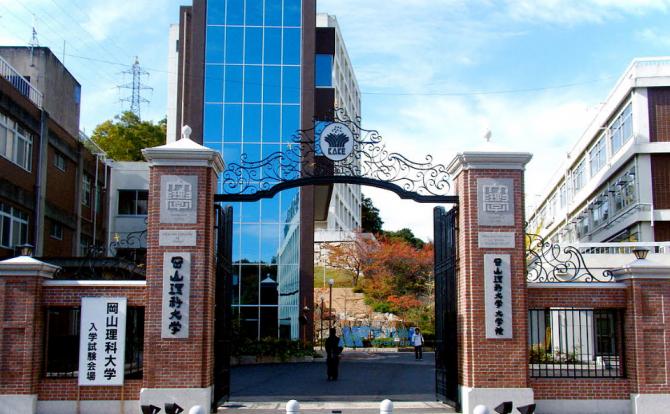 [日本院校]  Okayama University of Science 冈山理科大学