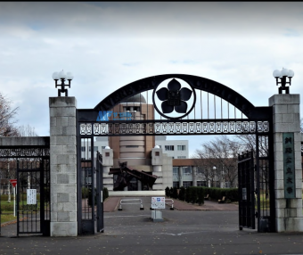 [日本院校] 钏路公立大学 Kushiro Public University of Economics