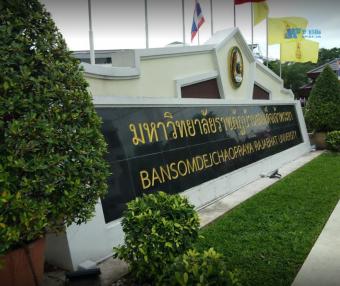 [泰国院校] 曼松德皇家师范大学 Bansomdej Chaopraya Rajabhat University
