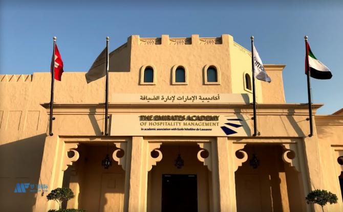 [阿联酋院校] 阿联酋酒店管理学院 The Emirates Academy of Hospitality Management